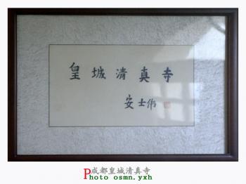 成都皇城清真寺(二)