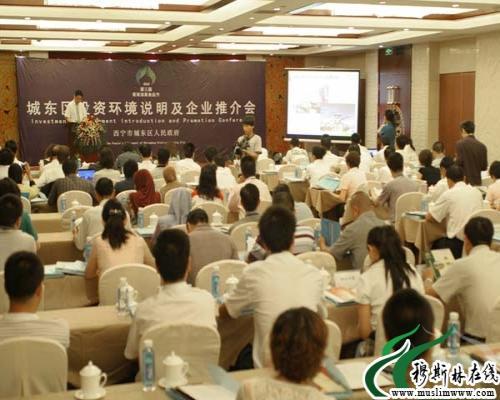 西宁城东区投资环境说明及企业推介会.西宁的表情摄-永远敞开的友图片