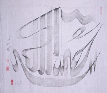 马克明阿文书法艺术