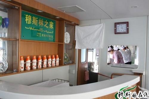 银川至北京清真列车全国首个穆斯林之家