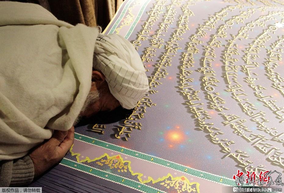 世界最大《古兰经》副本书法作品亮相阿富汗
