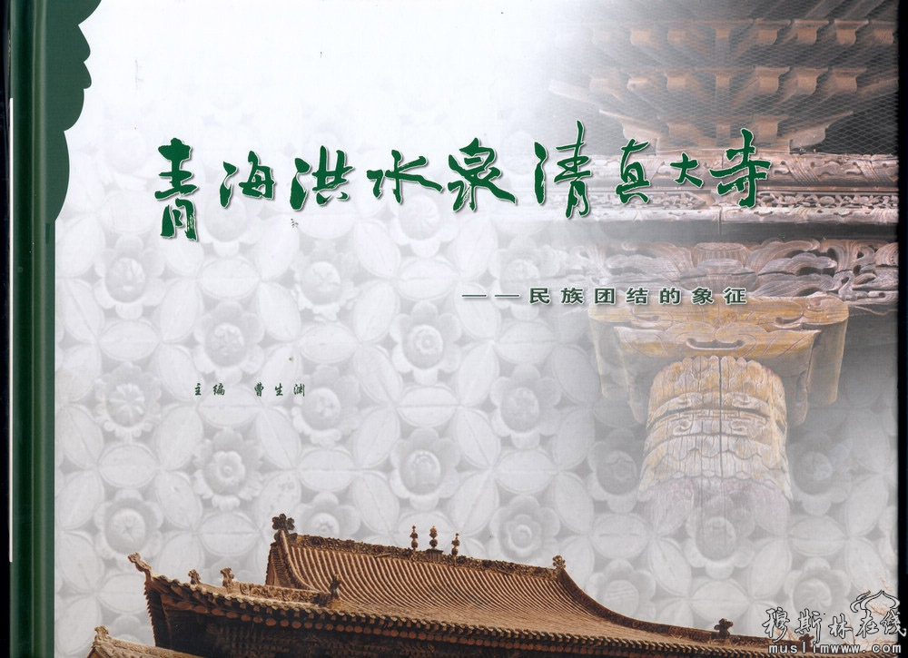 《青海洪水泉清真大寺》画册出版