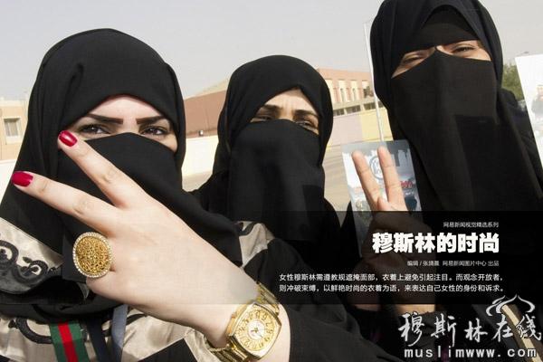 穆斯林的时尚