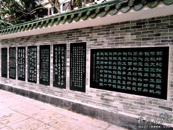 """马小迪书法作品""""百字赞""""镌刻广州先贤清真寺碑墙"""