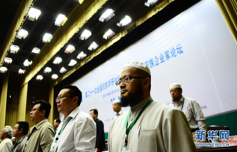 第二十一次全国回族学研讨会在西宁开幕