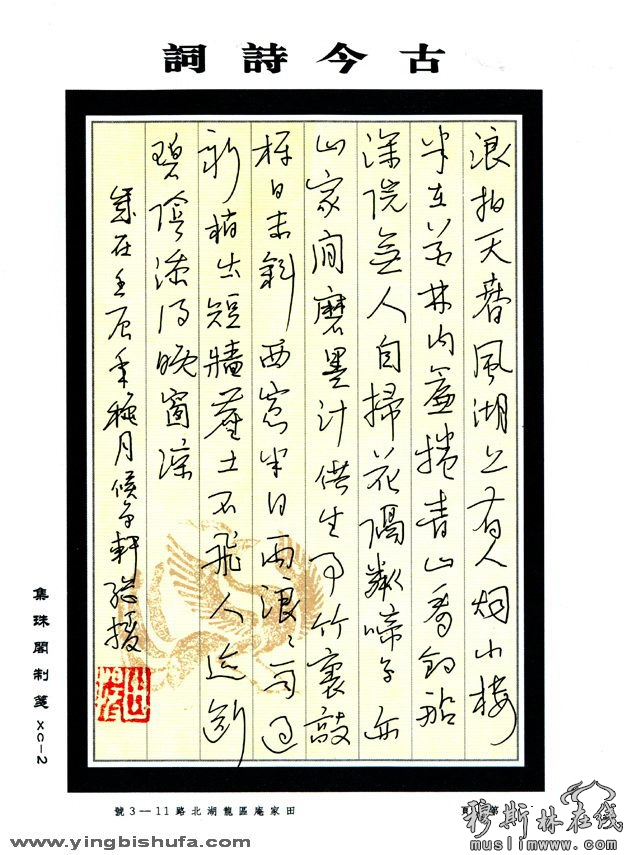 马继援硬笔书法古今诗词图片