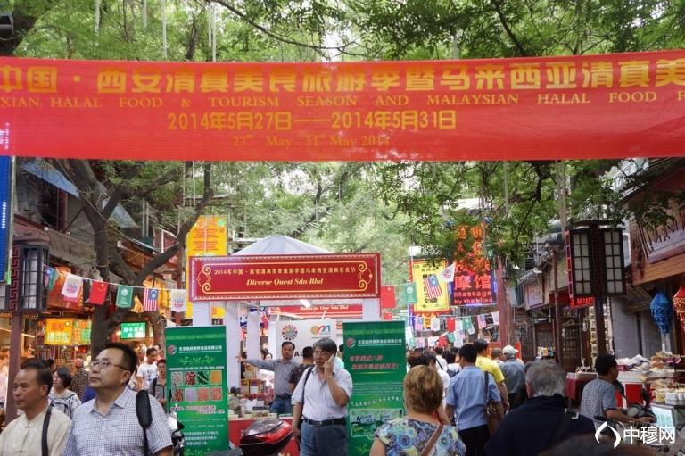 2014年中国西安,马来西亚清真美食节隆重开幕