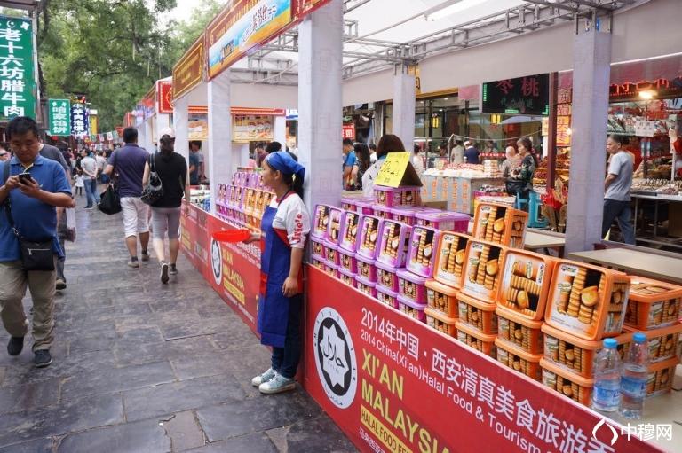 2014年中国•西安、马来西亚清真美食节隆重开幕