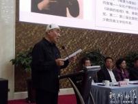 张承志荣获首届回族文学特别贡献奖