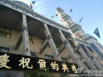 西宁东关清真大寺于10月4日举行2014年古尔邦节会礼
