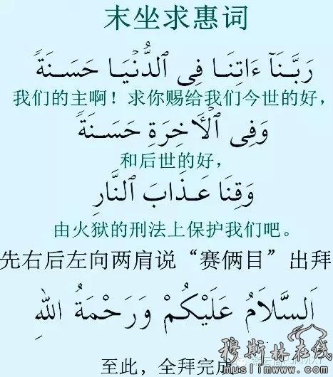 伊斯兰文字图片大全-杜阿汇集 功课 打造全球最大的伊斯兰中文门户网