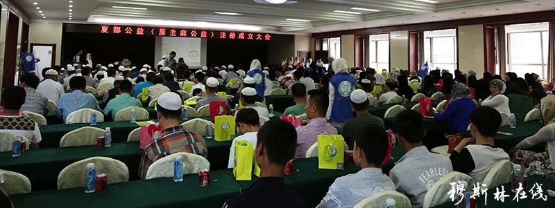 西宁夏都公益(原穆斯林在线主麻公益)注册成立大会在宁召开