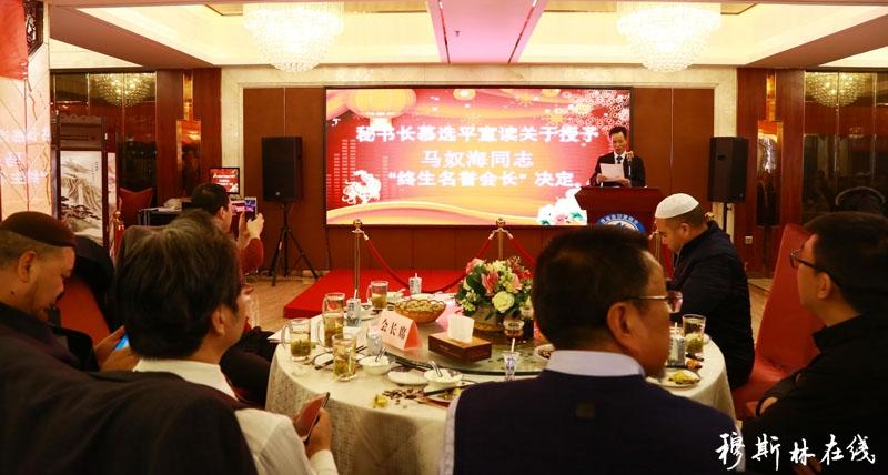 青海省甘肃商会换届暨2017迎新年联谊会在伊尔法尼举行
