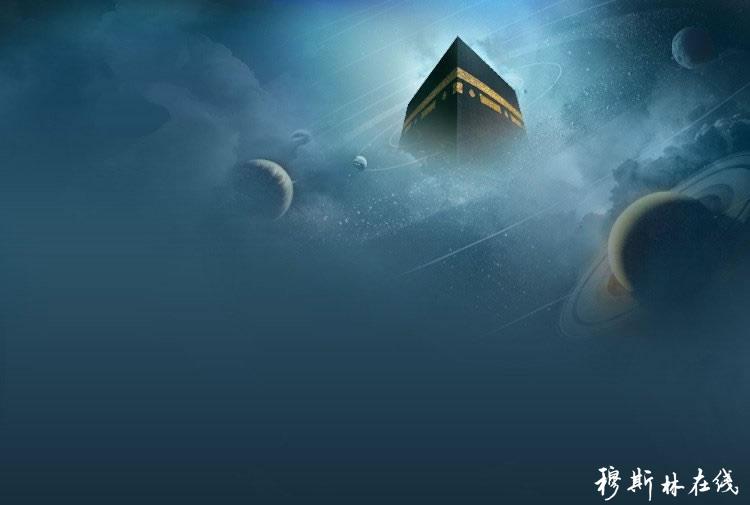 从伊斯兰角度看宇宙的本质图片