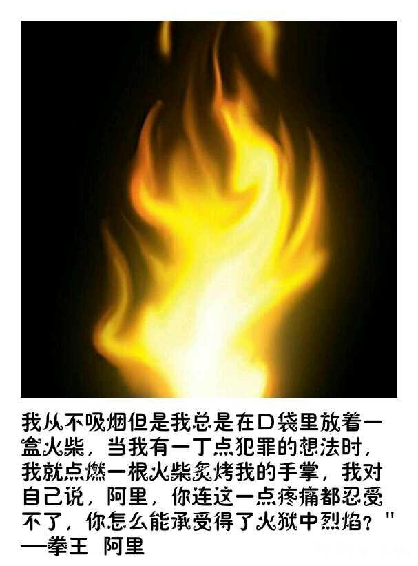 火柴的炙烤VS火狱的烈焰