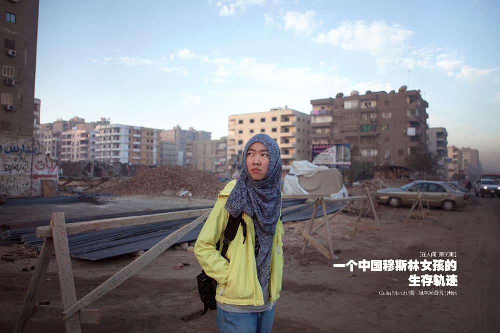 一窥中国穆斯林女孩的生存现状 22岁女孩揭开真实的穆斯林世界