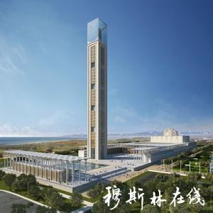 世界第三大清真寺交湖北公司建造 需抗九级地震