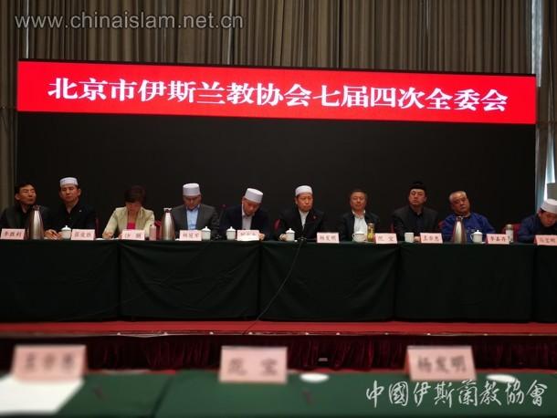 杨发明会长出席北京市伊斯兰教协会 七届四次全委会并讲话