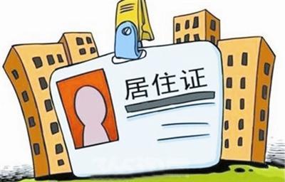 宁夏出台《自治区居住证管理办法》