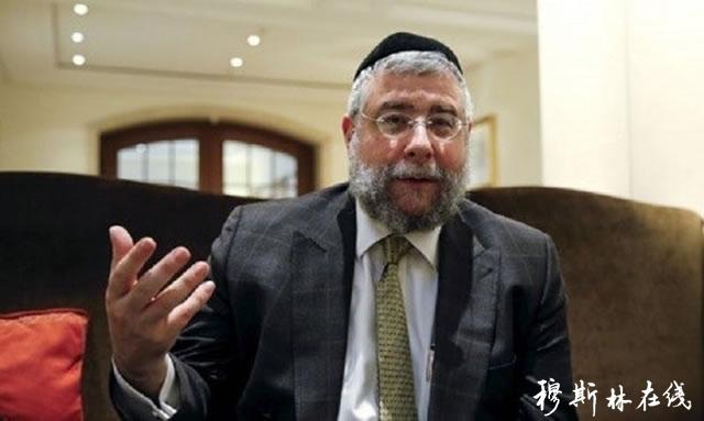 欧洲犹太大教长说与穆斯林风雨同舟