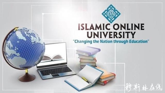 尼日利亚开办伊斯兰在线大学
