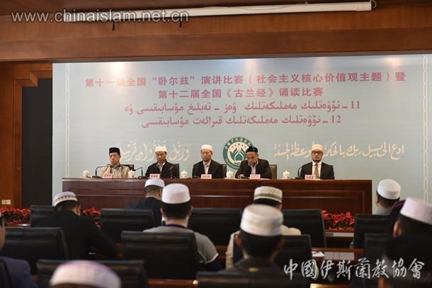第11届全国卧尔兹演讲比赛 暨第12届全国《古兰经》诵读比赛在京开幕