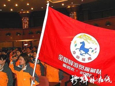 全国第十五批导游援藏工作动员大会召开