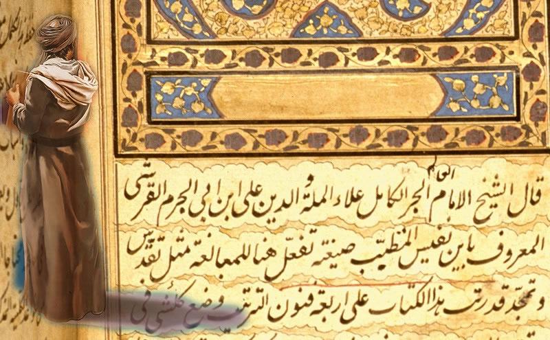传统伊斯兰文明与健康养生