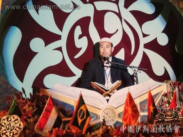中国伊协派员参加 伊朗国际《古兰经》比赛