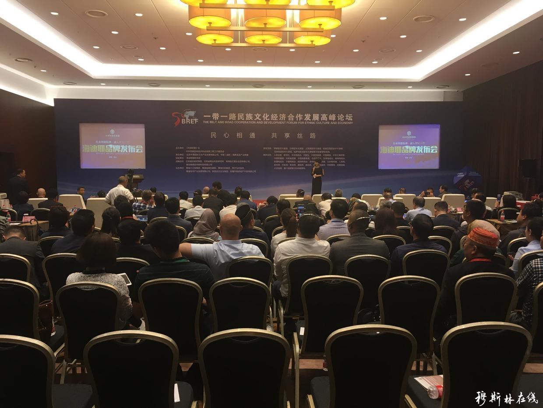 海迪耶品牌发布会在北京举行