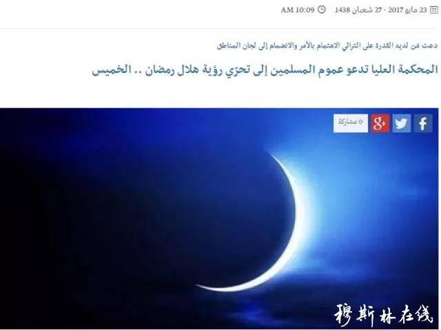 沙特最高法院宣布:今年斋月或27日开始