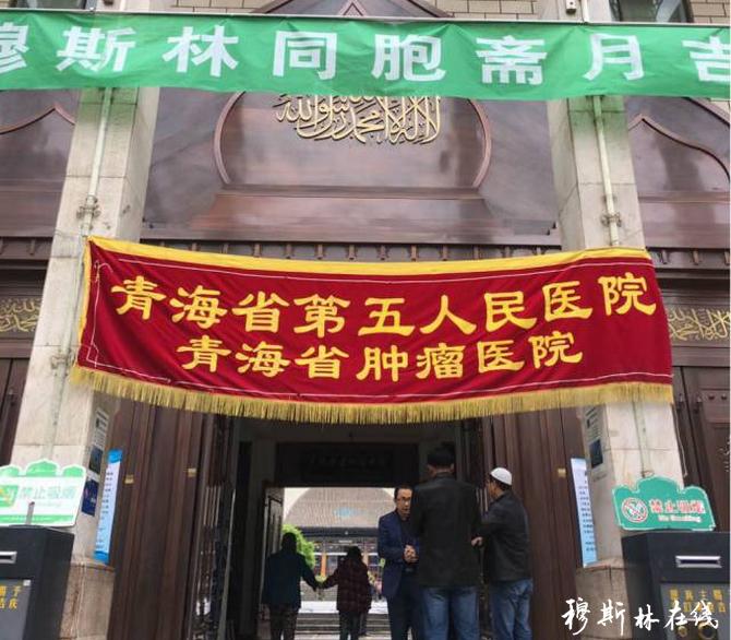 斋月纪实:青海省第五人民医院义诊活动