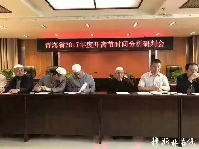 青海省伊协 关于2017年开斋节时间的研判分析讨论会