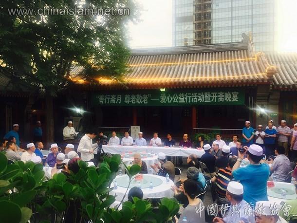 """北京市伊协举办""""善行斋月•尊老敬老"""" 开斋晚宴"""