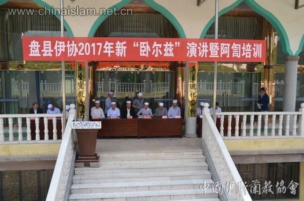 贵州省盘县伊协举行新卧尔兹演讲