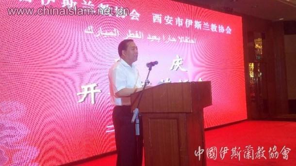 陕西省伊协举行庆祝2017年开斋节茶话会
