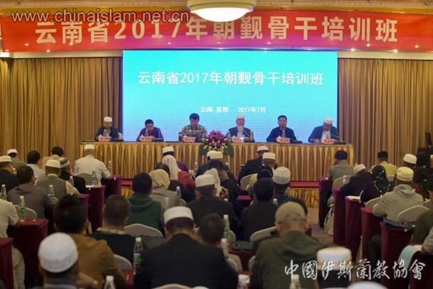 云南省2017年朝觐骨干培训班在昆明举行