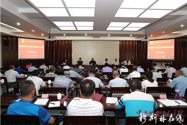 中央社院举办首个新疆伊斯兰教经学院教师研修班