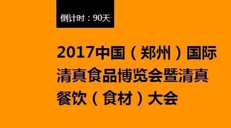 2017中国(郑州)国际清真食品博览会暨清真餐饮(食材)大会