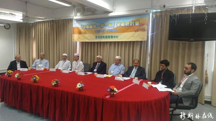 """香港伊斯兰联会举办""""伊斯兰与一带一路""""学术研讨会"""