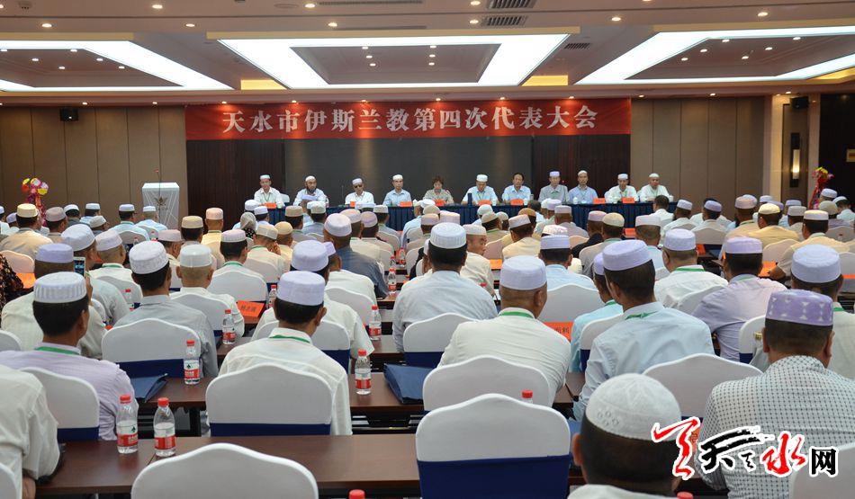 天水市伊斯兰教第四次代表大会召开