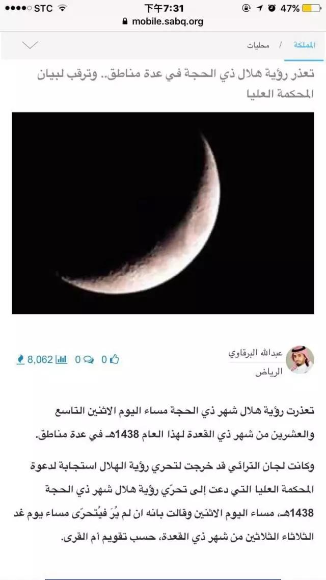 沙特最高法院:8月21日晚未见月,预计9月1日星期五为古尔邦节第一天!