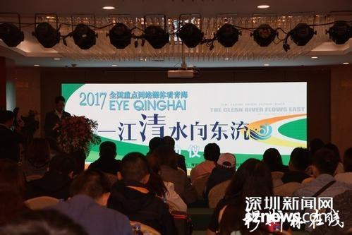 """一江清水向东流· 2017全国重点网络媒体看青海"""" 大型采访活动正式启动"""