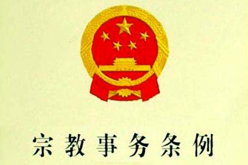 杨发明:新修订的《宗教事务条例》 反映了宗教界的意愿