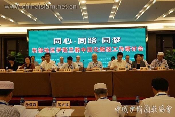 东部地区伊斯兰教中国化 解经工作研讨会在无锡举行