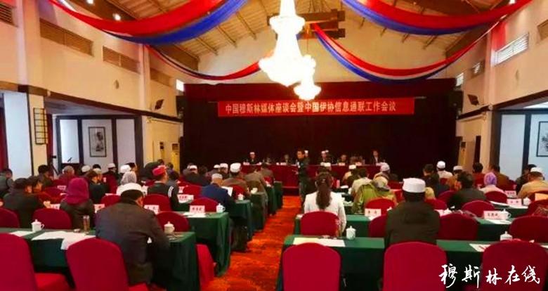 中国穆斯林媒体座谈会暨中国伊协信息通联工作会议在昆明召开