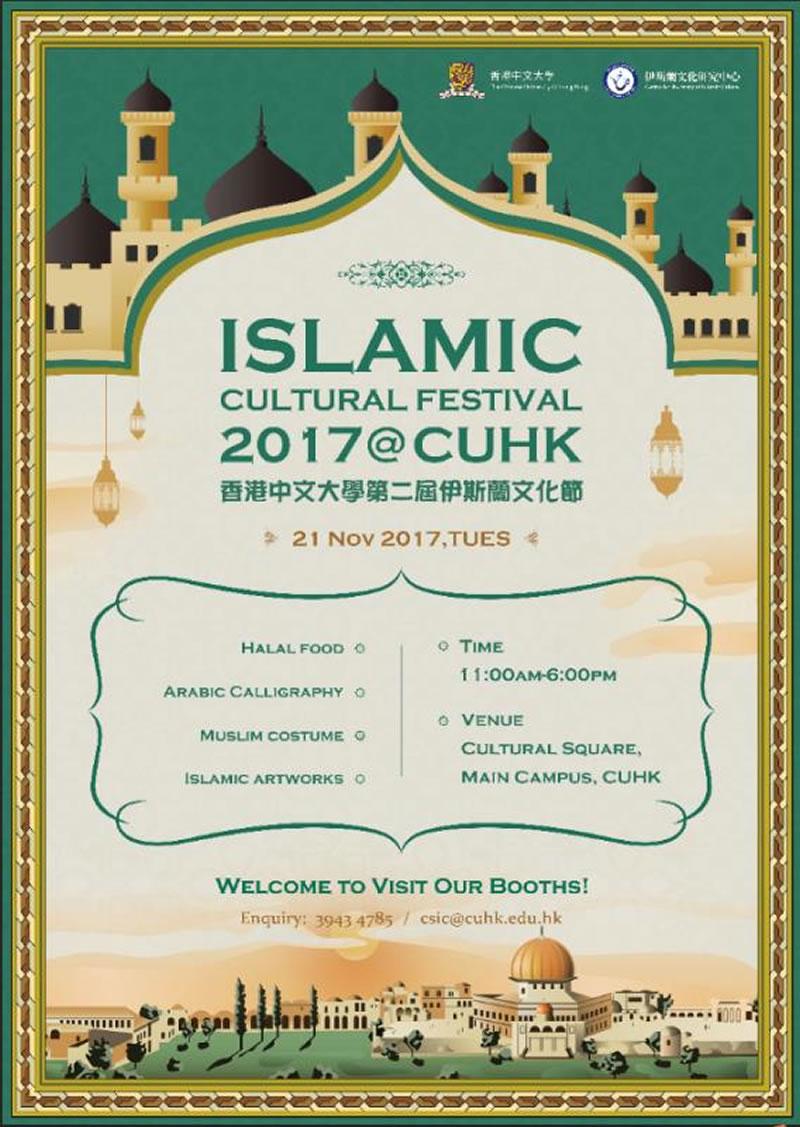 预祝《伊斯兰文化节》2017年在中文大学举办成功!