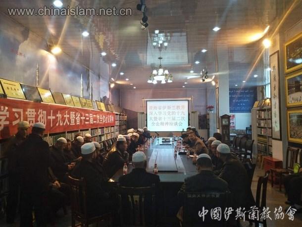 青海省伊斯兰教界深入学习党的十九大精神