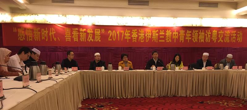 香港伊斯兰教五团体应邀参加粤港交流活动