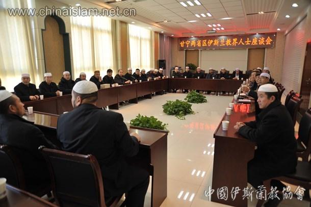 甘宁伊斯兰教界人士交流伊斯兰教中国化